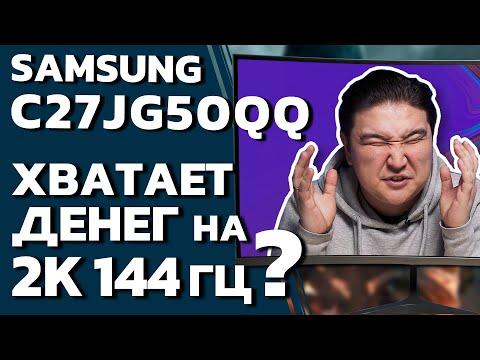 Твоя ЗП потянет 144 гц в 2K / Samsung C27JG50QQI / PING 120