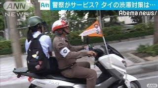 渋滞対策の秘策!?タイ警察が学生を無料送迎(19/06/15)