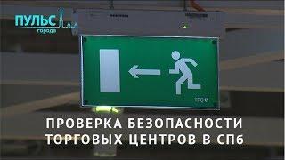 Проверяем безопасность торговых центров Петербурга