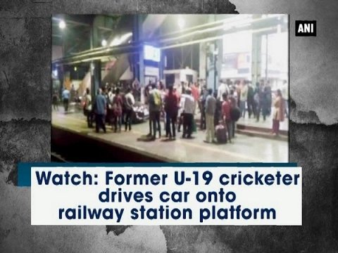 Watch: Former U-19 cricketer drives car onto railway station platform - ANI #News