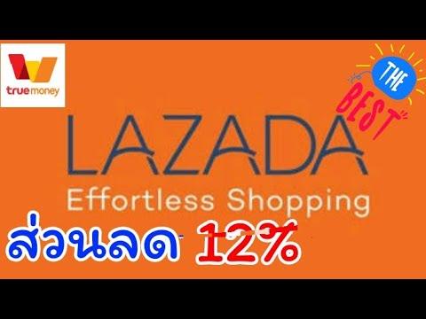 แจกโค๊ดส่วนลด Lazada 12%