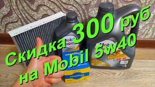 Масло Mobil 5W-40 для Весты. Цена 4 литра 1100 рублей. Как это сделать.