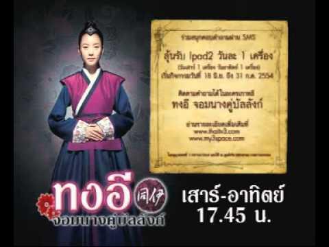 ทงอี จอมนางคู่บัลลังก์ 11-17 ก.ค.54