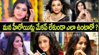 telugu  heroiens without makeup || our entertainment