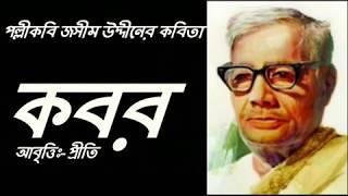 কবর   Kabor   Kobor Kobita   জসীম উদ্দীন   Jasim uddin   Bangla Kobita   Bengali Recitation   Priti