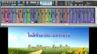 กระแซะเข้ามาชิ Sonar X3 Midi Karaoke 2014