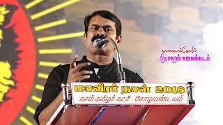 27-11-2018 மக்கள் வெள்ளத்தில் சீமான் மாவீரர்நாள் உரை   Seeman Speech at Tanjavur