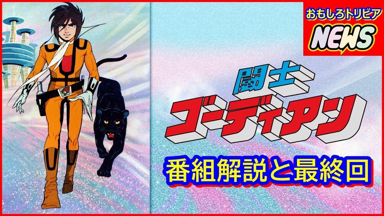 (New)Gor.dian//Warrior 特撮とアニメの最終回