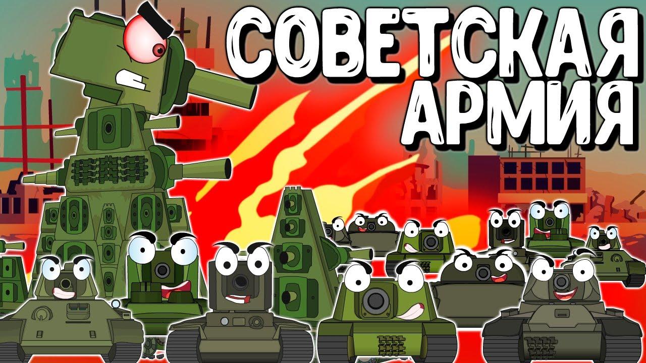 Сбор Советской Армии.Мультики про танки.