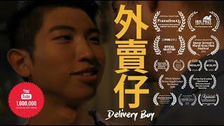 Delivery Boy | LGBTQ Short Film | Subtitles
