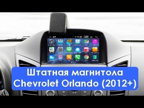 Штатная магнитола Chevrolet Orlando (2012+) Witson S300 8 Core Android 9 W2-RL155