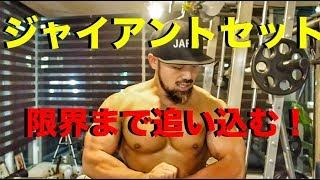 筋トレ:短い時間で筋肥大に必要な筋肉をパンプアップさせるジャイアン...