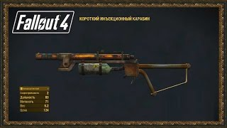 Fallout 4 - Где найти Иньекционный пистолет