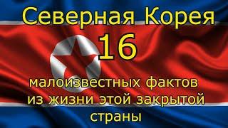 Северная Корея 16 малоизвестных факта из жизни этой закрытой страны