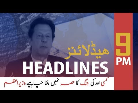 ARYNews Headlines  PML-N