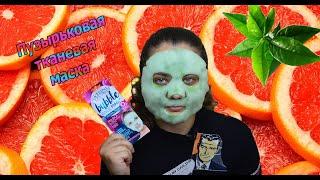 Тест драйв Увлажняющей тканевой маски для лица Eveline Cosmetics Bubble Face Mask