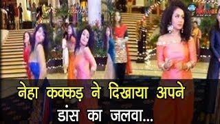 Neha Kakkar ने शादी में किया जबरदस्त Dance, Viral हो रहा है Video…| Neha Dance On Wedding