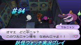妖怪ウォッチ 実況♯94ワルニャンとケンカだニャ! thumbnail