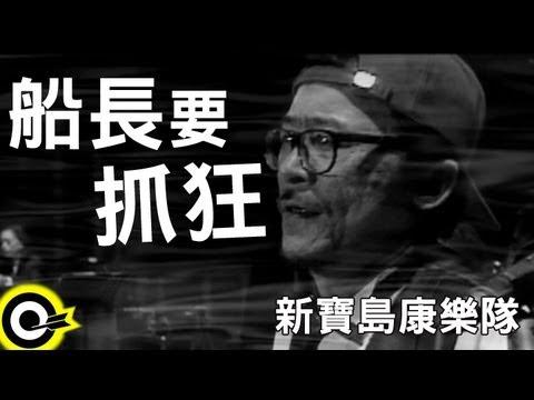 新寶島康樂隊 New Formosa Band【船長要抓狂 The Captain Is Gonna Be Mad】Official Music Video
