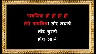 Payaliya Ho Ho Ho - Karaoke - Deewana ( 1992 ) Kumar Sanu & Alka Yagnik