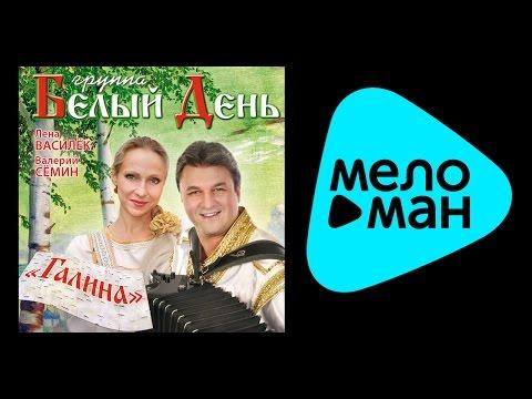 БЕЛЫЙ ДЕНЬ - ГАЛИНА / BELYY DEN - GALINA