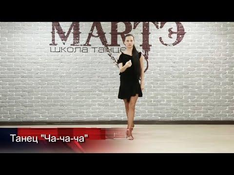 Бальных танцев видео уроки