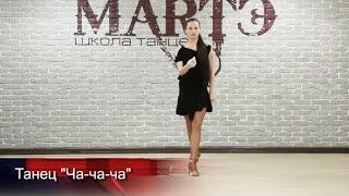 Танец Ча-ча-ча. Обучение онлайн