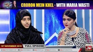 Croron Mein Khel with Maria Wasti | 19th November 2019 | Maria Wasti Show | BOL Entertainment