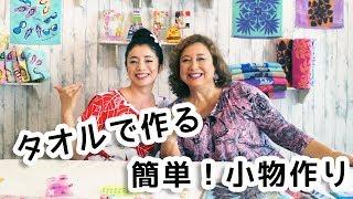 【タオル小物】初心者も子供もすぐできる!タオルで作る簡単小物作り! thumbnail