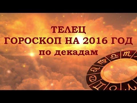 ТЕЛЕЦ. ГОРОСКОП НА 2016 ГОД ОТ АННЫ ФАЛИЛЕЕВОЙ