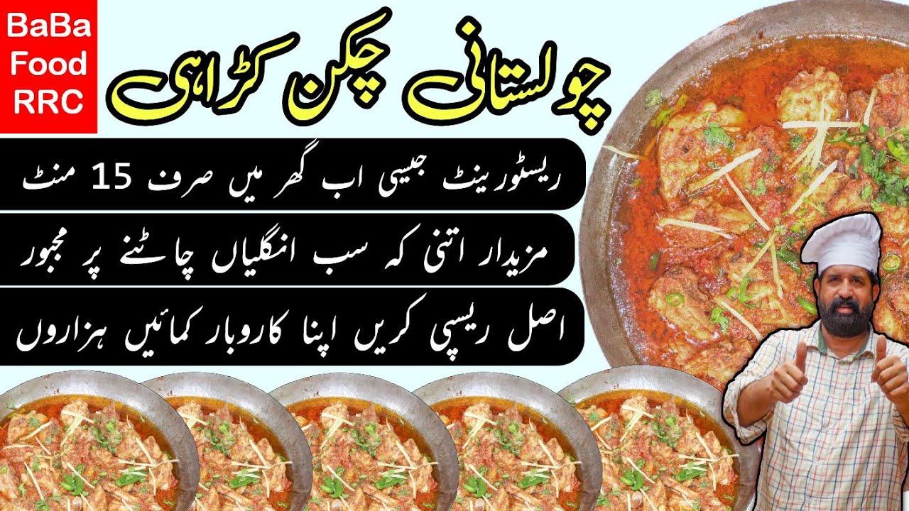 Cholistani Chicken Karahi Restaurant Style | اصل چولستانی چکن کڑاہی Cholistani Karahi Street Style