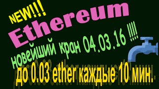 Ethereumfauced.net - NEW!!! Новейший кран ЭФИРА до 3000000 eher каждые 10 минут!