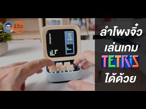 ลำโพง Divoom - Ditoo ที่สามารถเล่นเกม Tertis ได้ด้วย   Kangg
