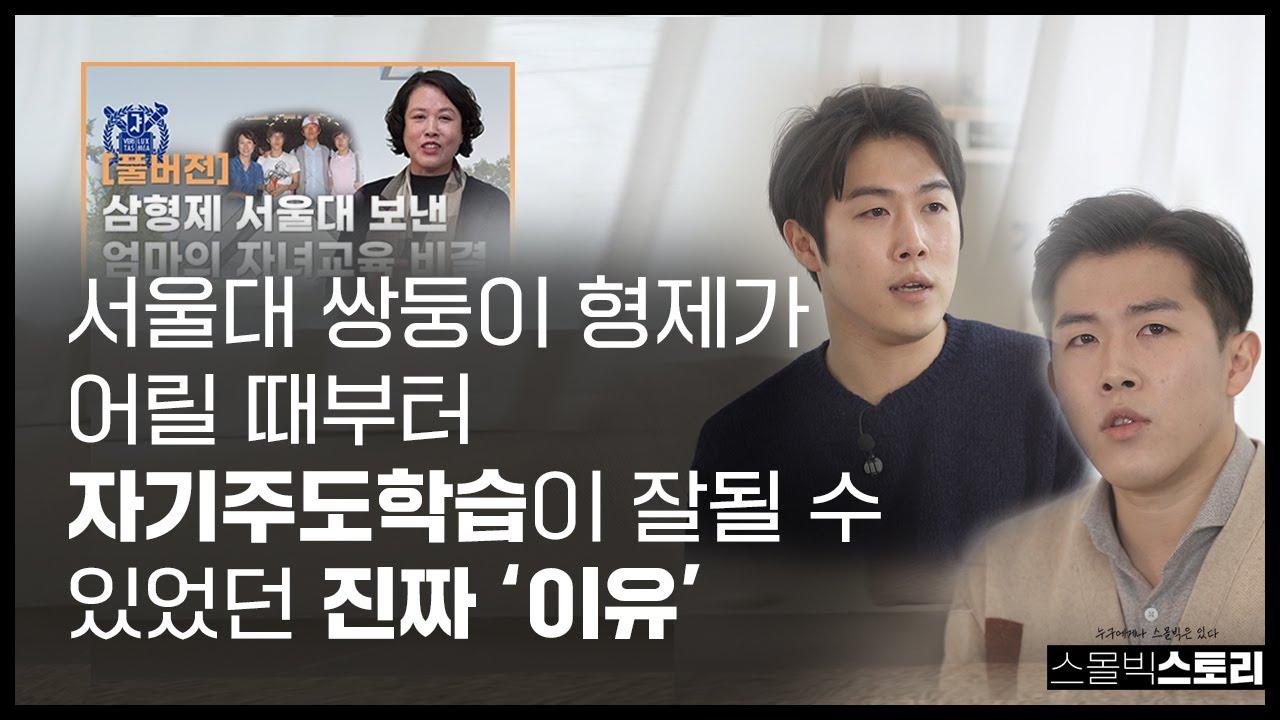 [스몰빅 스토리] 서울대 삼형제, 쌍둥이 두 아들의 자기주도학습 비결   Ep.1-2