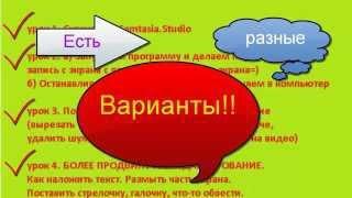 Редактор видео Camtasia Studio. Программа для редактирования(Как редактировать видео, как наложить музыку на видео, как вставить текст в видео, как замастить текст в..., 2015-11-25T13:23:59.000Z)