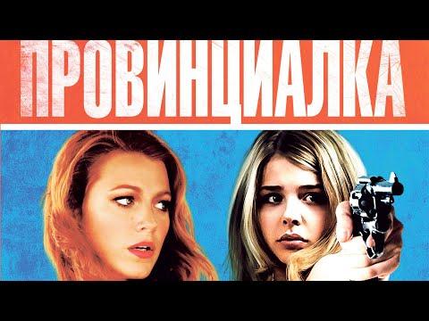 Провинциалка / Hick (2011) / Драма, Комедия