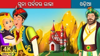 ସୁନା ପର୍ବତର ରାଜା | The King of the Golden Mountain Story in Odia | Odia Fairy Tales