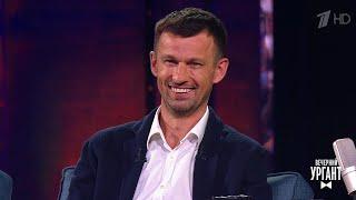 Сергей Семак. Вечерний Ургант.  17.06.2019
