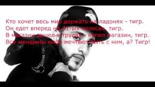L'ONE - Тигр (Lyrics)