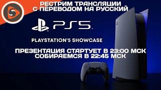 PlayStation 5 Showcase. Рестрим с переводом