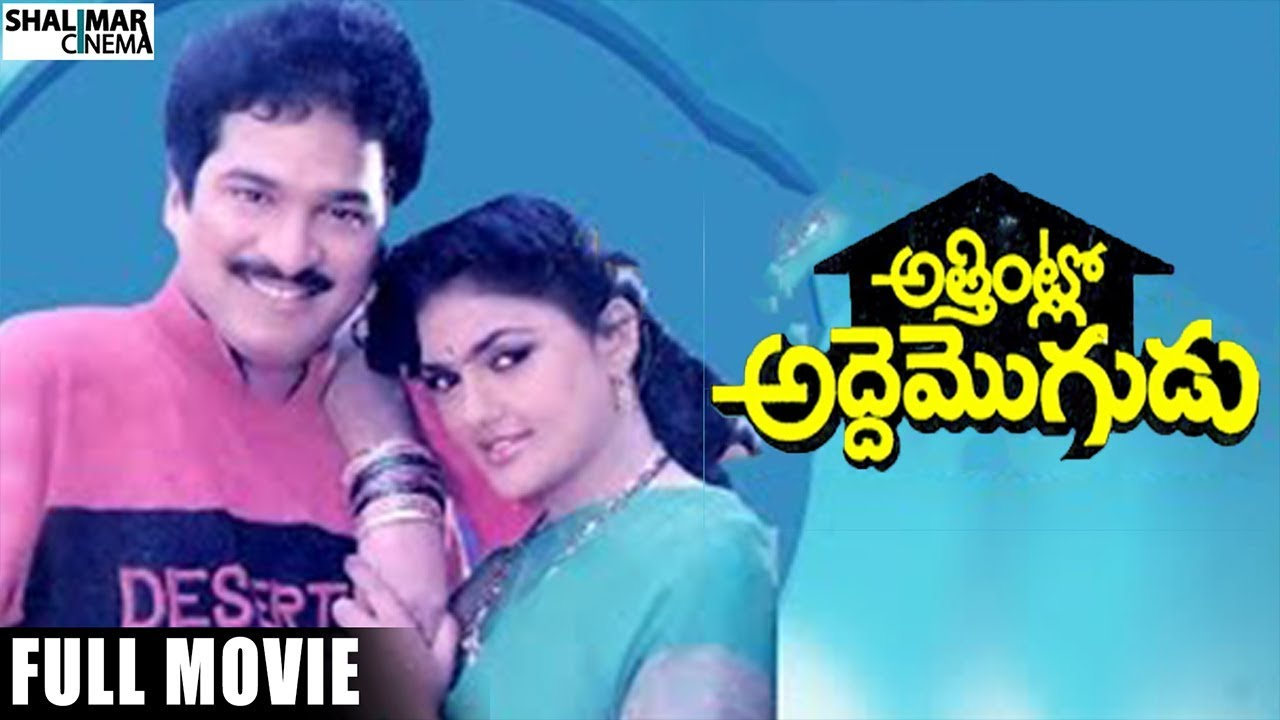 Attintlo Adde Mogudu Full Length Comedy Movie || Rajendraprasad, Nirosha