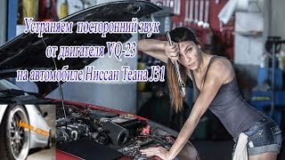 устраняем посторонний звук от двигателя vq 23 на автомобиле ниссан теана j31