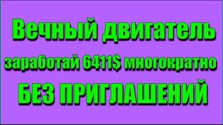 perpetuum Mobile Обзор проекта  БЕЗ ПРИГЛАШЕНИЙ!
