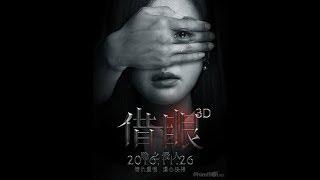 Phim Kinh Dị | Mượn Mắt | Phim Chiếu Rạp Cực Hay