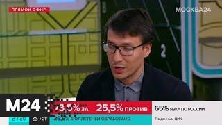Фото В России завершилось голосование по поправкам в Конституцию РФ - Москва 24