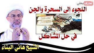اللجوء في المشاكل الى من يستعين بالجن أو بالقرآن سواء كان شيخ أو عامي ما حكمه-الشيخ هاني البناء