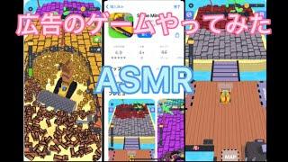 広告のゲーム【ストーンマイナー】【stone miner】【ASMR】【ゆっくり】 screenshot 5