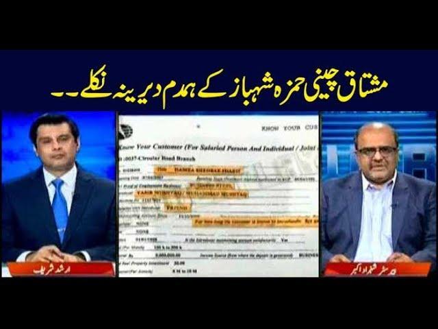 Power Play | Arshad Sharif  | ARYNews | 24 April 2019