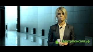 Ликвидация предприятия Центрконсалт(Центрконсалт.рф., 2013-10-02T06:08:49.000Z)