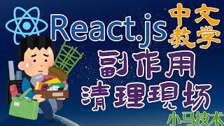 React.js 中文开发入门教学 - Hook - 副作用清理现场 useEffect cleanup